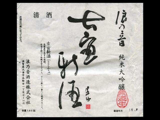 浪乃音(なみのおと)「純米大吟醸」古壺新酒 愛山 生原酒ラベル