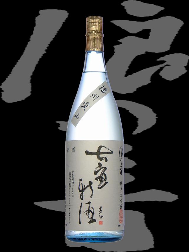 浪乃音(なみのおと)「純米大吟醸」古壺新酒 愛山 生原酒