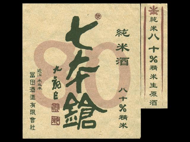 七本鎗(しちほんやり)「純米」精米80生原酒ラベル