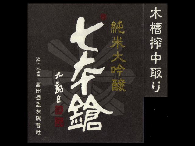 七本鎗(しちほんやり)「純米大吟醸」木槽搾り中取りラベル