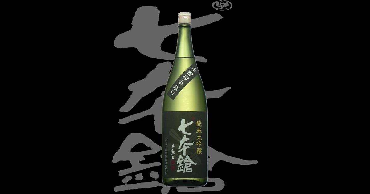 七本鎗(しちほんやり)冨田酒造有限会社