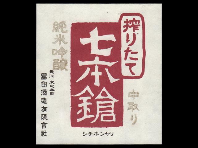 七本鎗(しちほんやり)「純米吟醸」吟吹雪搾りたて生原酒中取りラベル