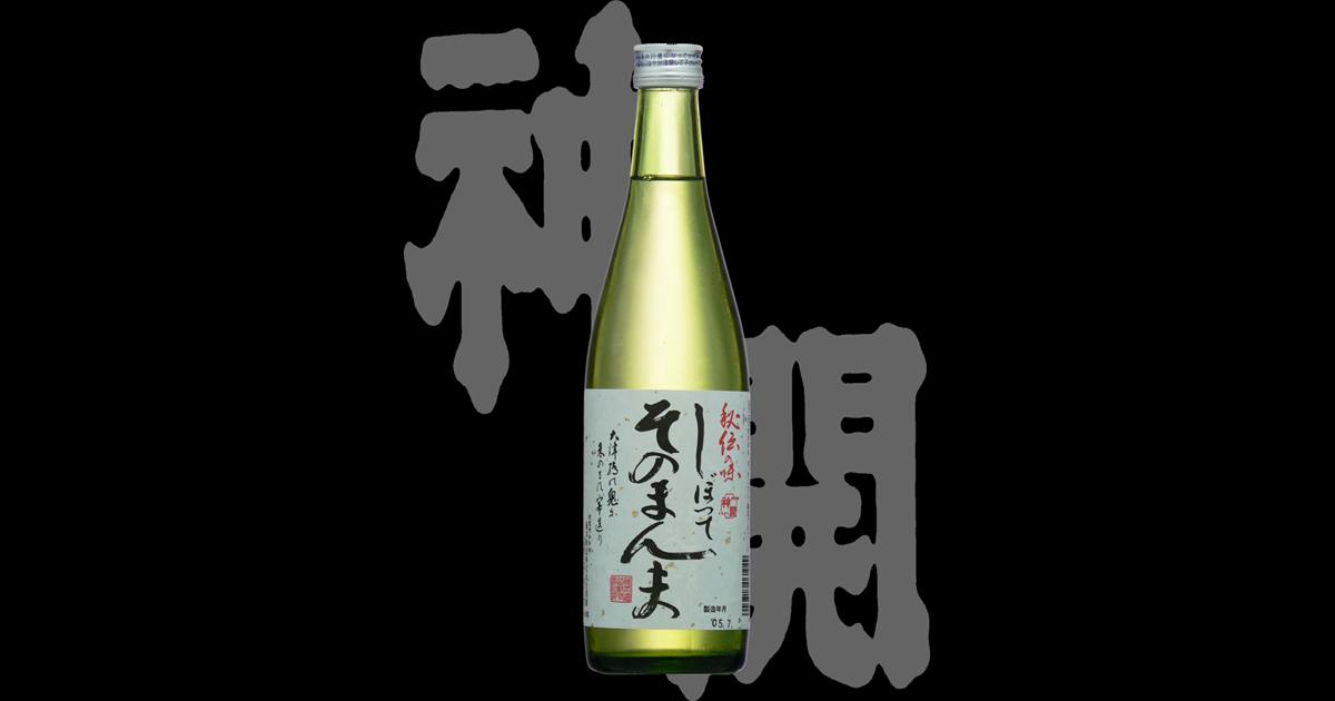 神開(しんかい)藤本酒造株式会社
