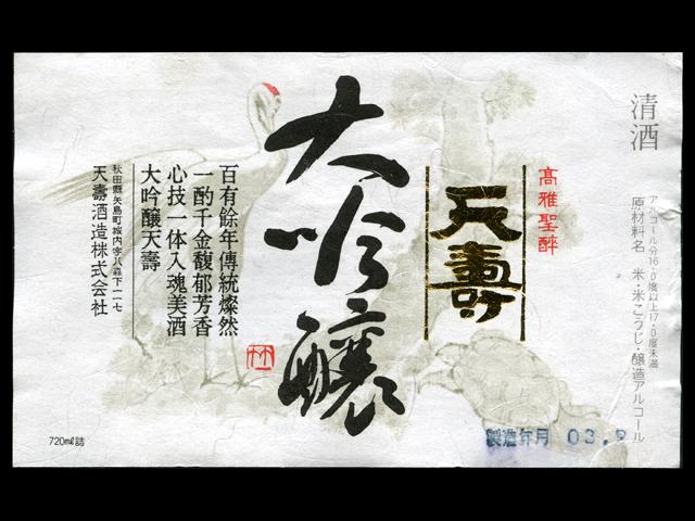 天壽(てんじゅ)「大吟醸」しぼりたて生酒ラベル