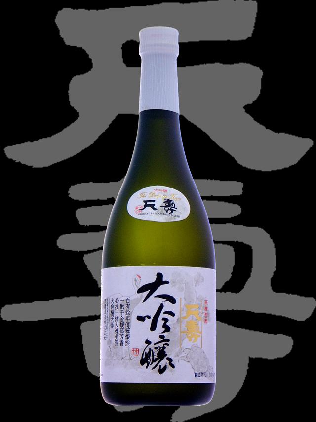 天壽(てんじゅ)「大吟醸」しぼりたて生酒