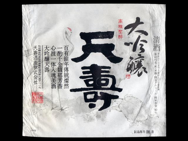 天壽(てんじゅ)「大吟醸」ラベル