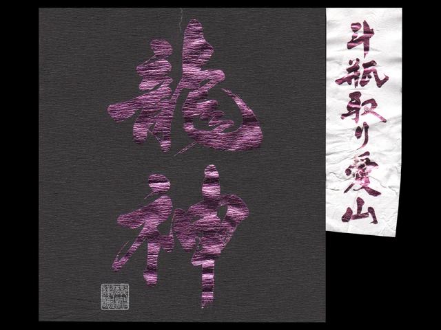 龍神(りゅうじん)「純米大吟醸」斗瓶取り愛山ラベル