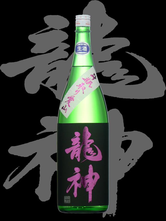龍神(りゅうじん)「純米大吟醸」斗瓶取り愛山