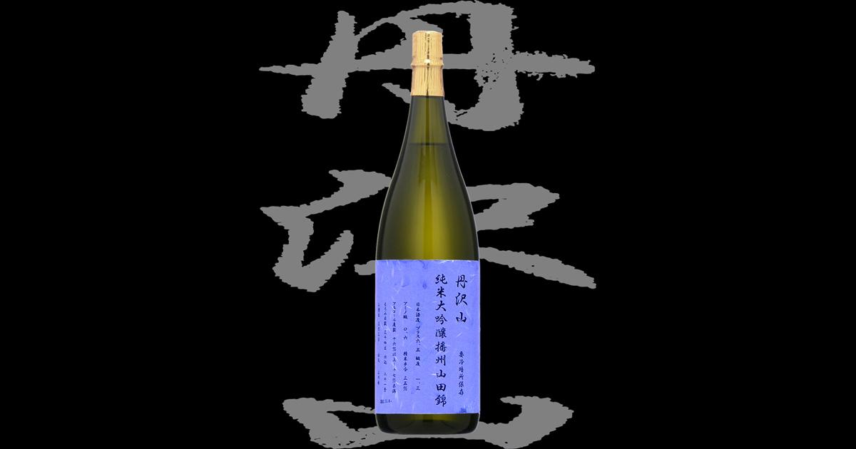 丹沢山(たんざわさん)合資会社川西屋酒造店