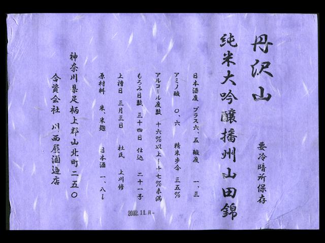 丹沢山(たんざわさん)「純米大吟醸」藩州山田錦ラベル
