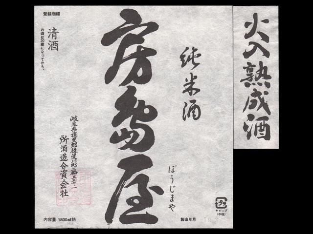 房島屋(ぼうじまや)「純米」火入れ熟成酒ラベル