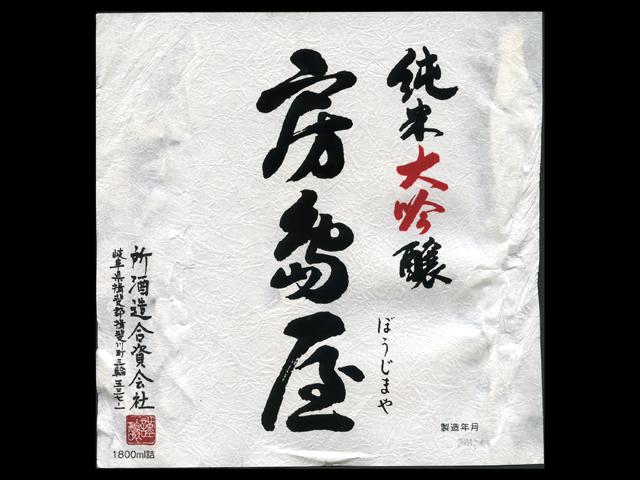 房島屋(ぼうじまや)「純米大吟醸」生原酒ラベル