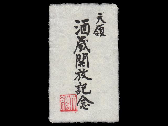 天領(てんりょう)「大吟醸」酒蔵開放記念ラベル