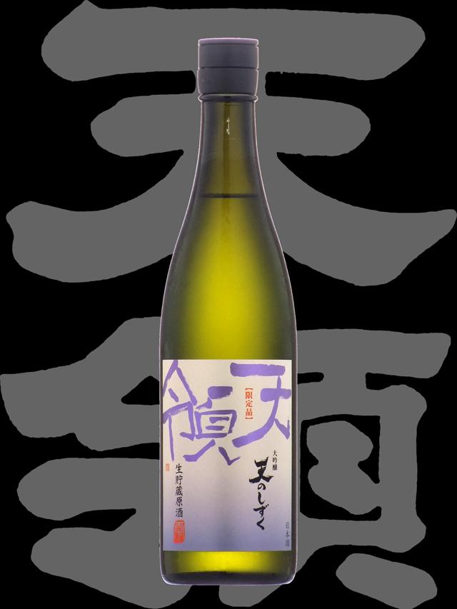 天領(てんりょう)「大吟醸」天のしずく生貯蔵原酒