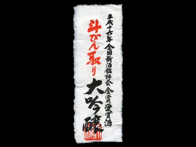 天領(てんりょう)「大吟醸」金賞受賞酒ラベル