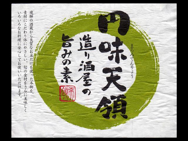 天領(てんりょう)「純米」円味天領ラベル