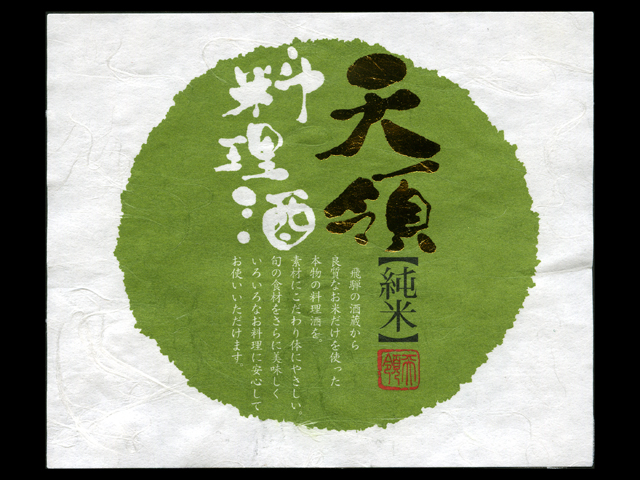 天領(てんりょう)「純米」天領料理酒ラベル