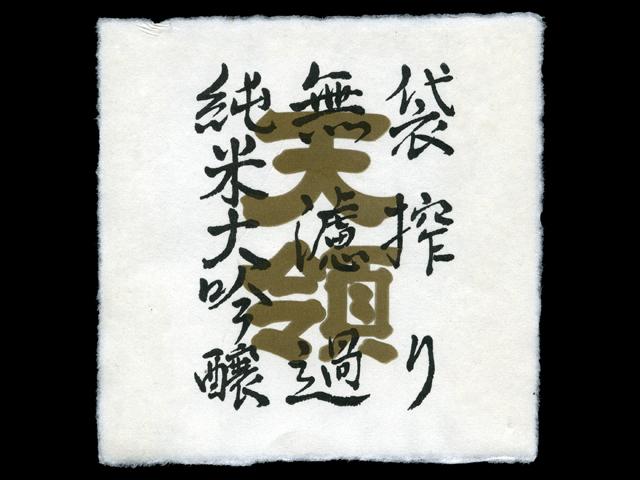 天領(てんりょう)「純米大吟醸」袋搾り無濾過ラベル