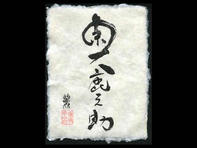 秋鹿(あきしか)「大吟醸」奥鹿之助 袋吊搾中取りラベル
