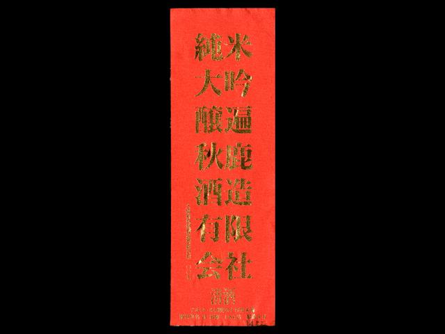 秋鹿(あきしか)「純米大吟醸」遍ラベル