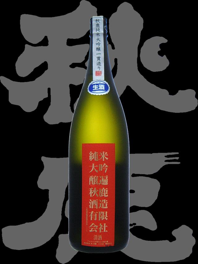 秋鹿(あきしか)「純米大吟醸」遍