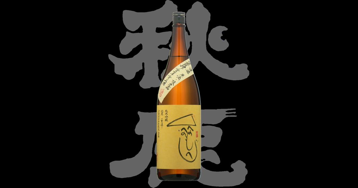 秋鹿(あきしか)秋鹿酒造有限会社