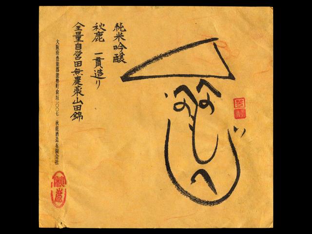 秋鹿(あきしか)「純米吟醸」へのへのもへじ無濾過原酒ラベル