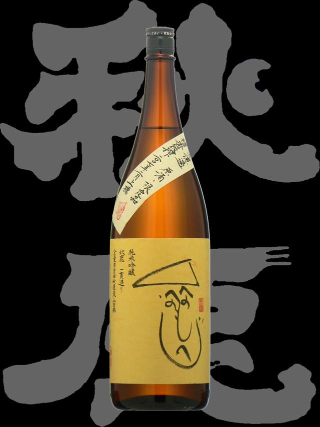 秋鹿(あきしか)「純米吟醸」へのへのもへじ無濾過原酒