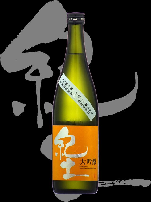 紀土-KID-(きっど)「大吟醸」出品酒
