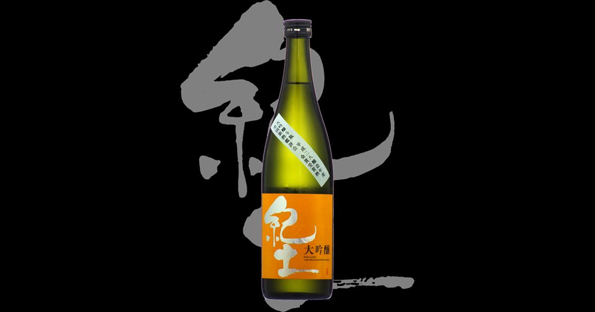 紀土-KID-(きっど)平和酒造株式会社