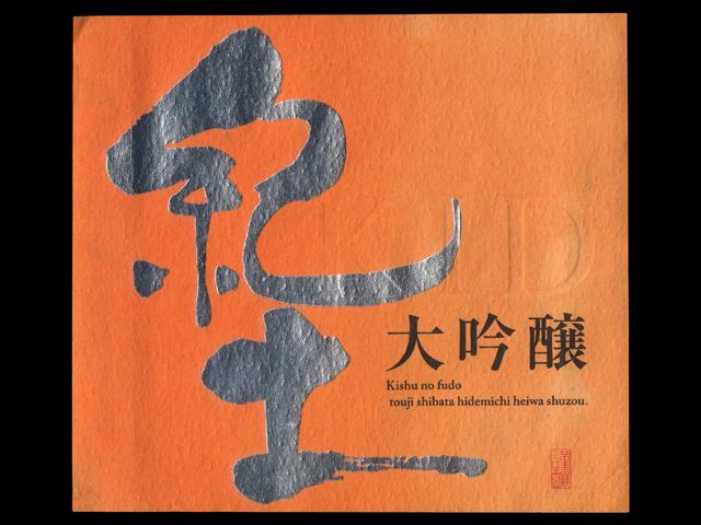 紀土-KID-(きっど)「大吟醸」出品酒ラベル