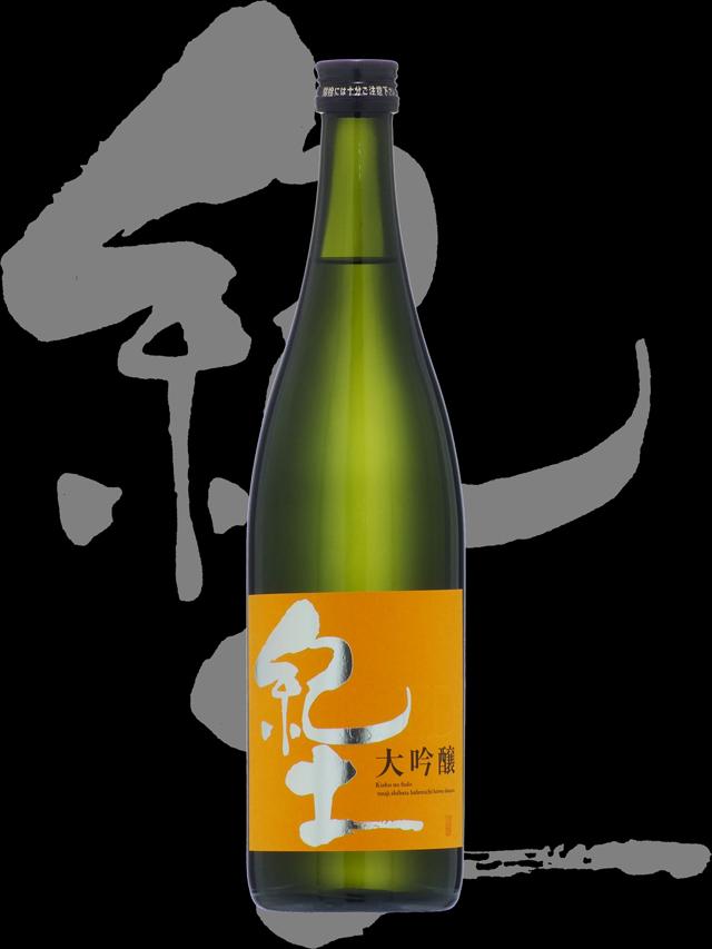 紀土-KID-(きっど)「大吟醸」