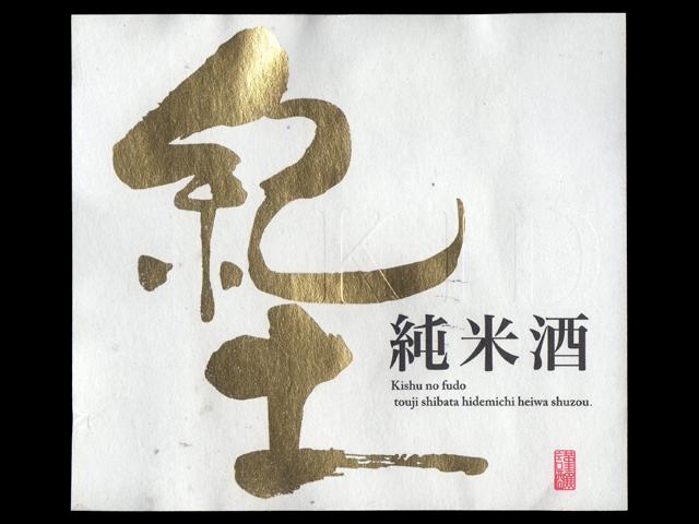 紀土-KID-(きっど)「純米」ラベル
