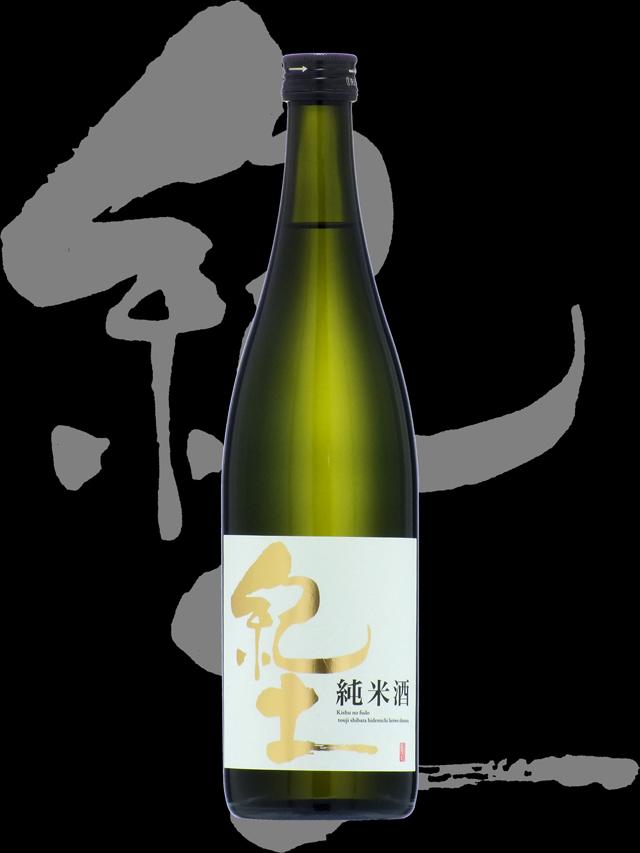 紀土-KID-(きっど)「純米」