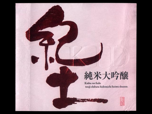 紀土-KID-(きっど)「純米大吟醸」ラベル