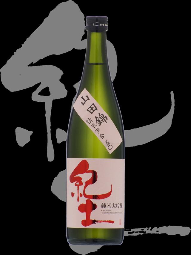 紀土-KID-(きっど)「純米大吟醸」