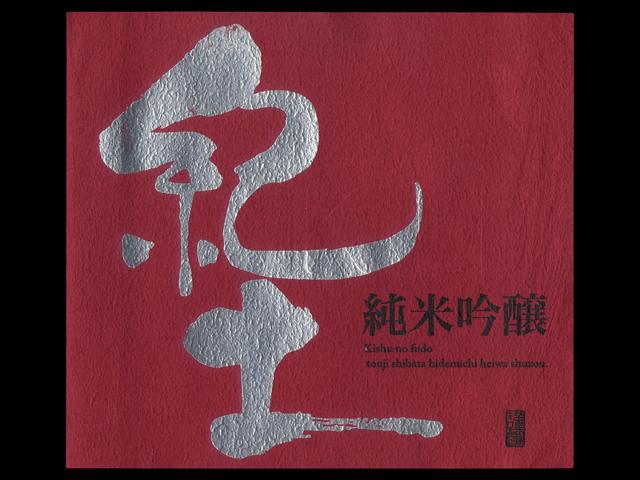 紀土-KID-(きっど)「純米吟醸」ラベル