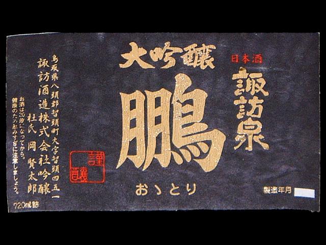 諏訪泉(すわいずみ)「純米大吟醸」鵬ラベル