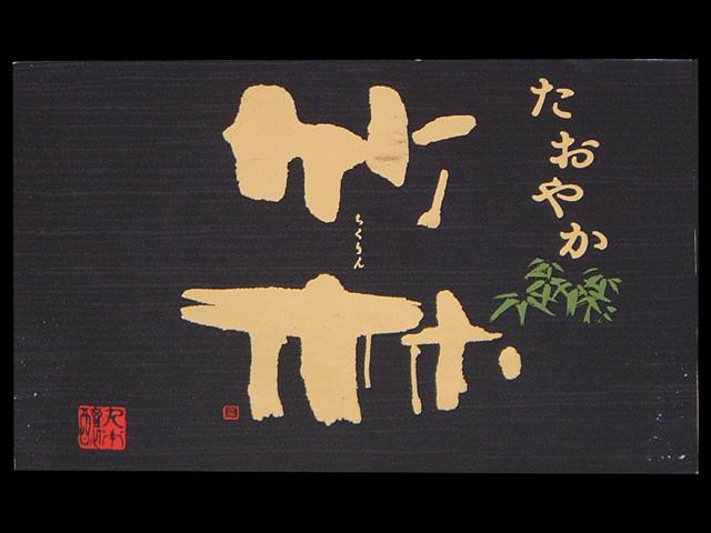 竹林(ちくりん)「大吟醸」たおやかラベル