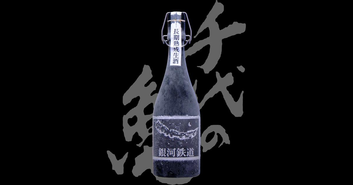 千代の亀(ちよのかめ)千代の亀酒造株式会社