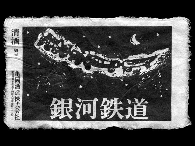千代の亀(ちよのかめ)「純米大吟醸」銀河鉄道ラベル