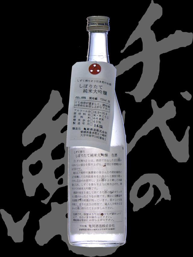 千代の亀(ちよのかめ)「純米大吟醸」しずく搾りしぼりたて