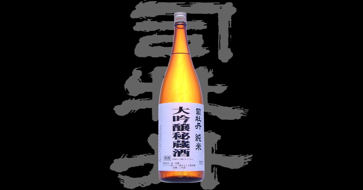 司牡丹(つかさぼたん)司牡丹酒造株式会社