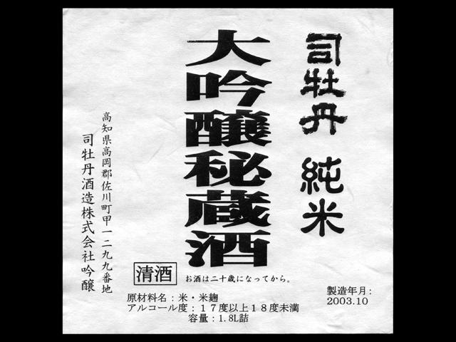 司牡丹(つかさぼたん)「純米大吟醸」秘蔵酒ラベル