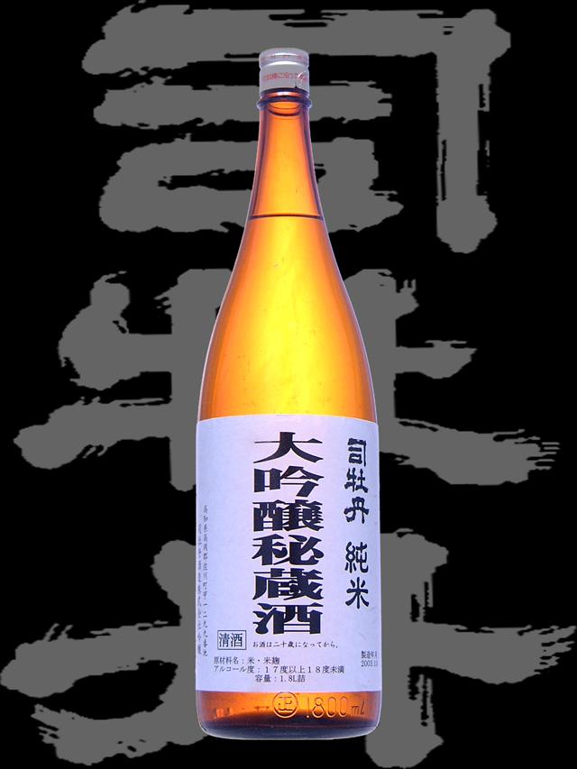 司牡丹(つかさぼたん)「純米大吟醸」秘蔵酒