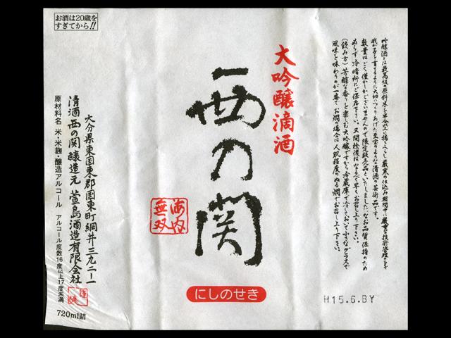 西の関(にしのせき)「大吟醸」滴酒ラベル