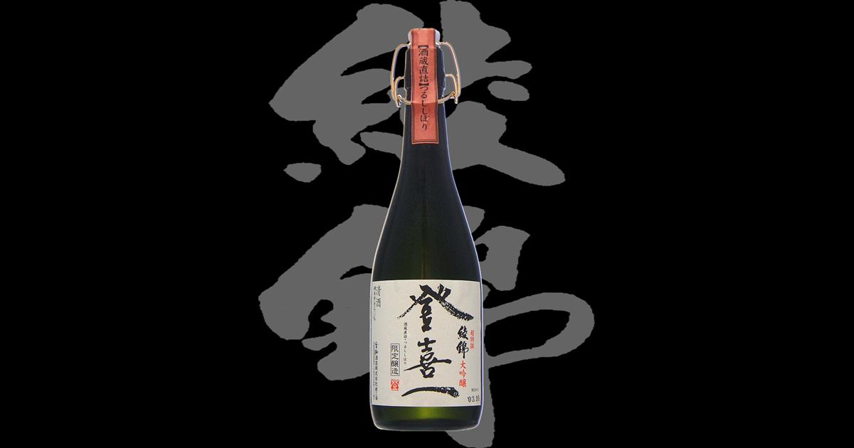 綾錦(あやにしき)雲海酒造株式会社