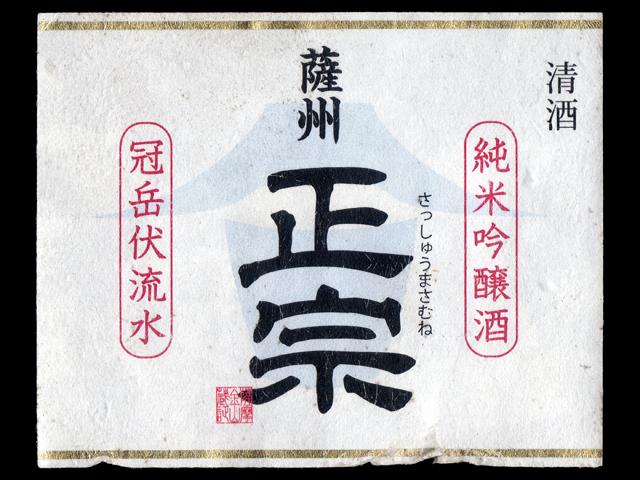 薩州正宗(さっしゅうまさむね)「純米吟醸」ラベル