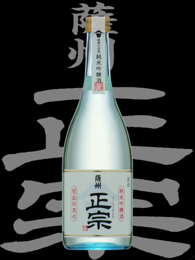 薩州正宗(さっしゅうまさむね)「純米吟醸」
