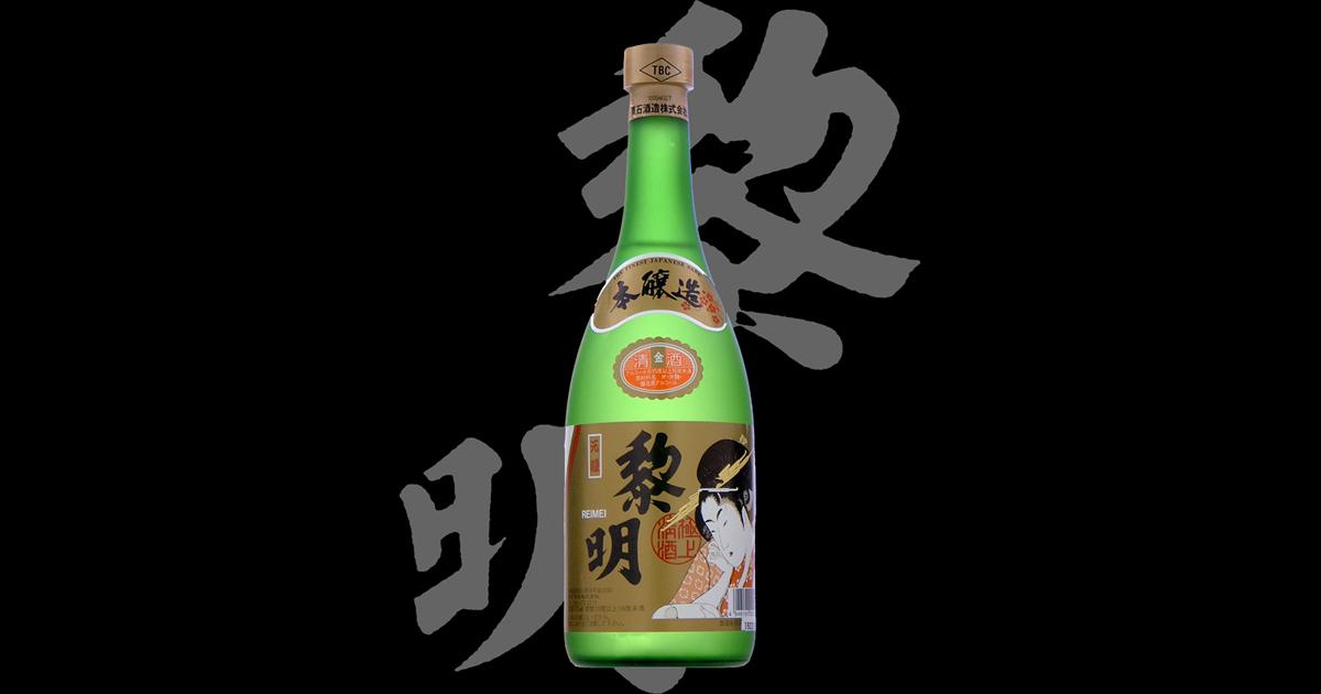 黎明(れいめい)泰石酒造株式会社